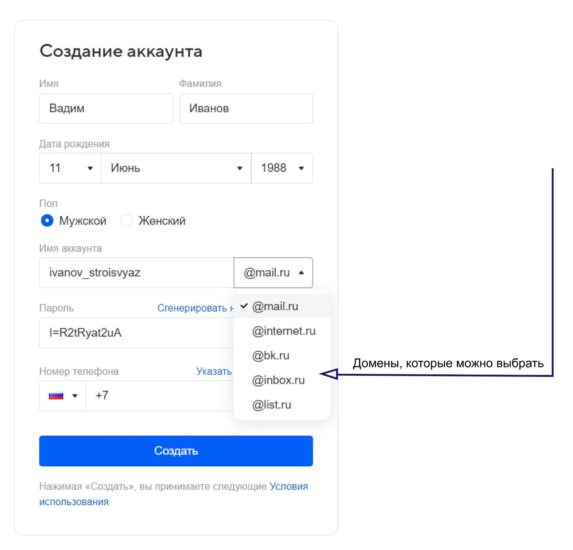 что такое электронная почта на mail.ru