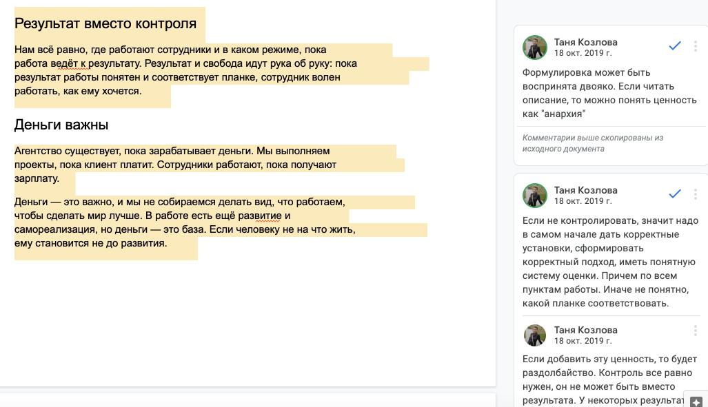 ценности компании новый документ с комментариями