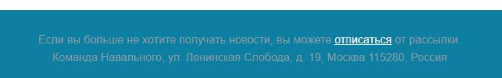 политический email-маркетинг у навального 1
