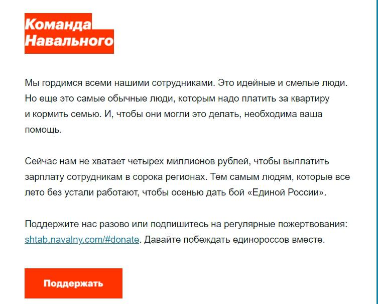 политический email-маркетинг у навального 2