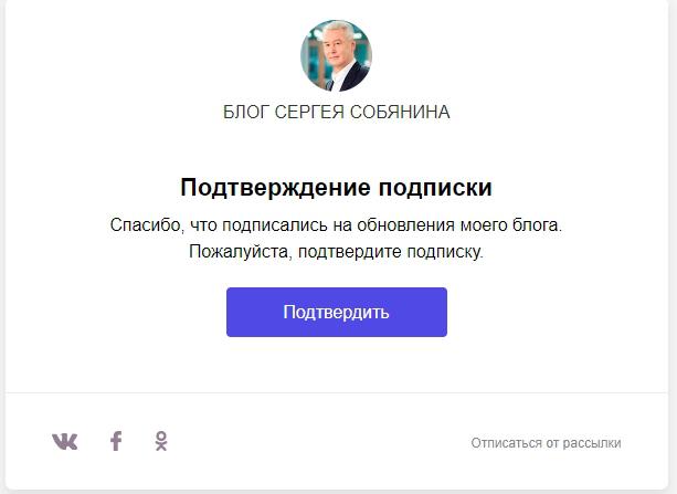 политический email-маркетинг у собянина 2