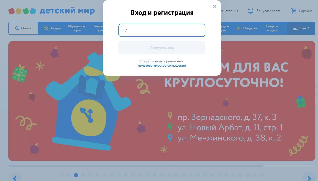 сегментация базы в детском мире регистрация