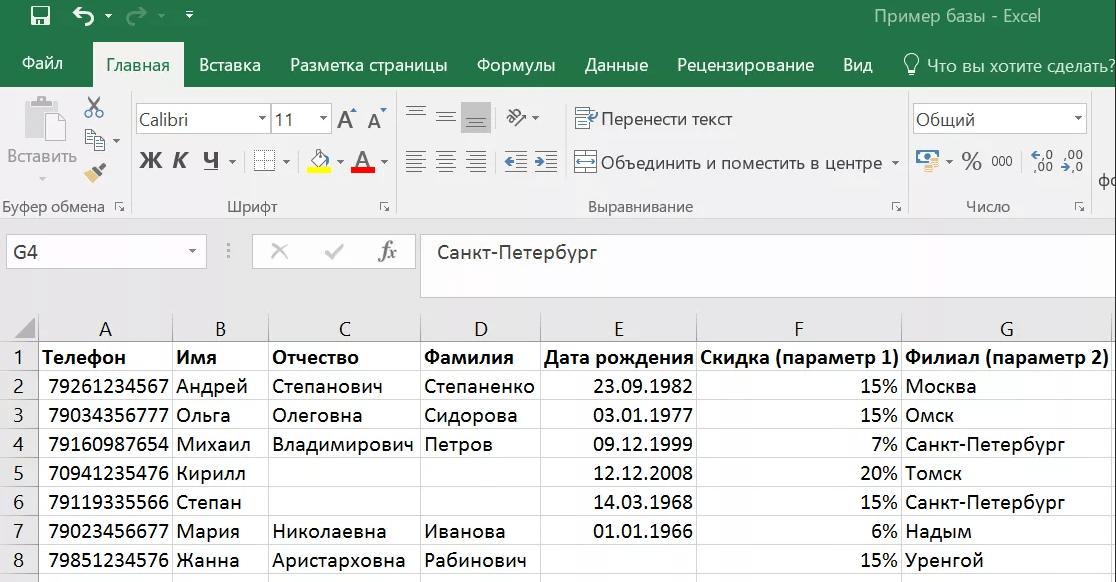 база клиентов в Excel