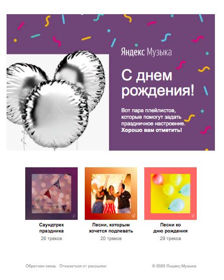 поздравление с днём рождения клиенту яндекс музыка