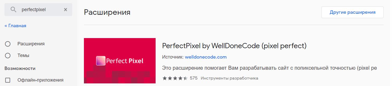 Поиск плагина PerfectPixel в Google Chrome