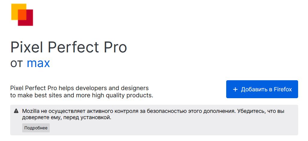 добавляем в Firefox