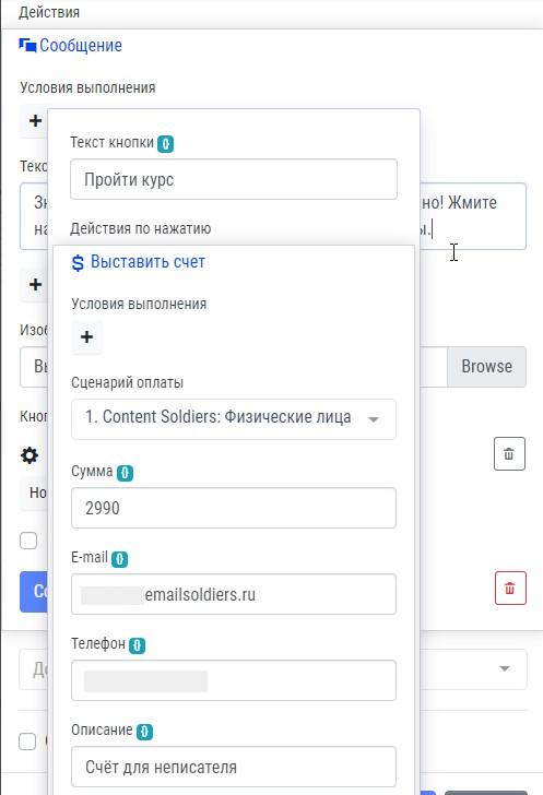 как создать чат-бота в Chat2Desk