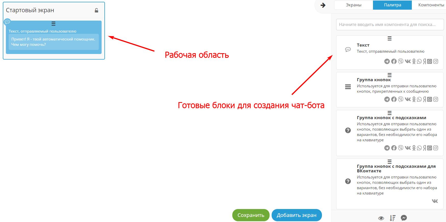 рабочая область конструктора чат-ботов Botmother