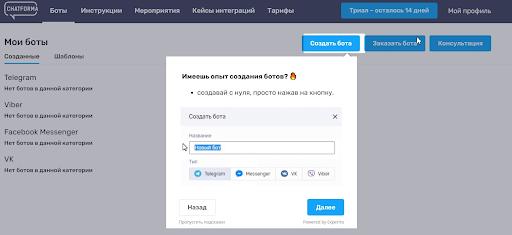 мессенджер-маркетинг в Chatforma