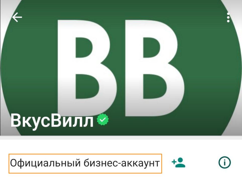 официальный бизнес-аккаунт в whatsapp