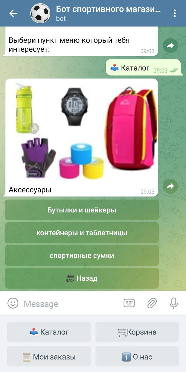 мессенджер-маркетиниг и чат-бот для продаж