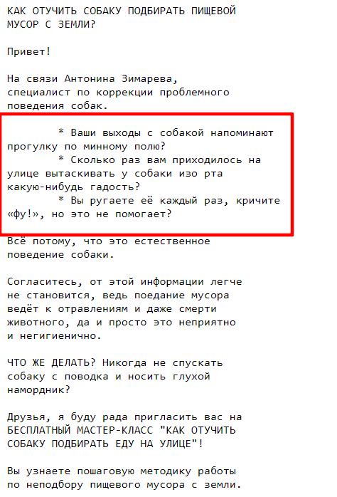 Маркированный список вplain-text письме