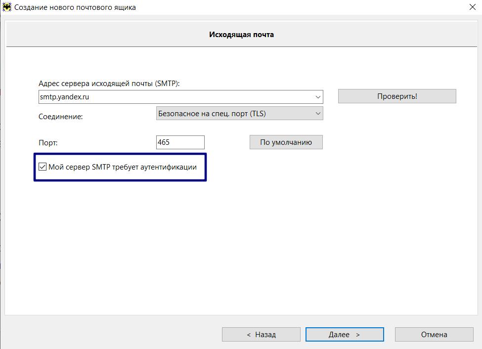 SMTP-сервер в Bat