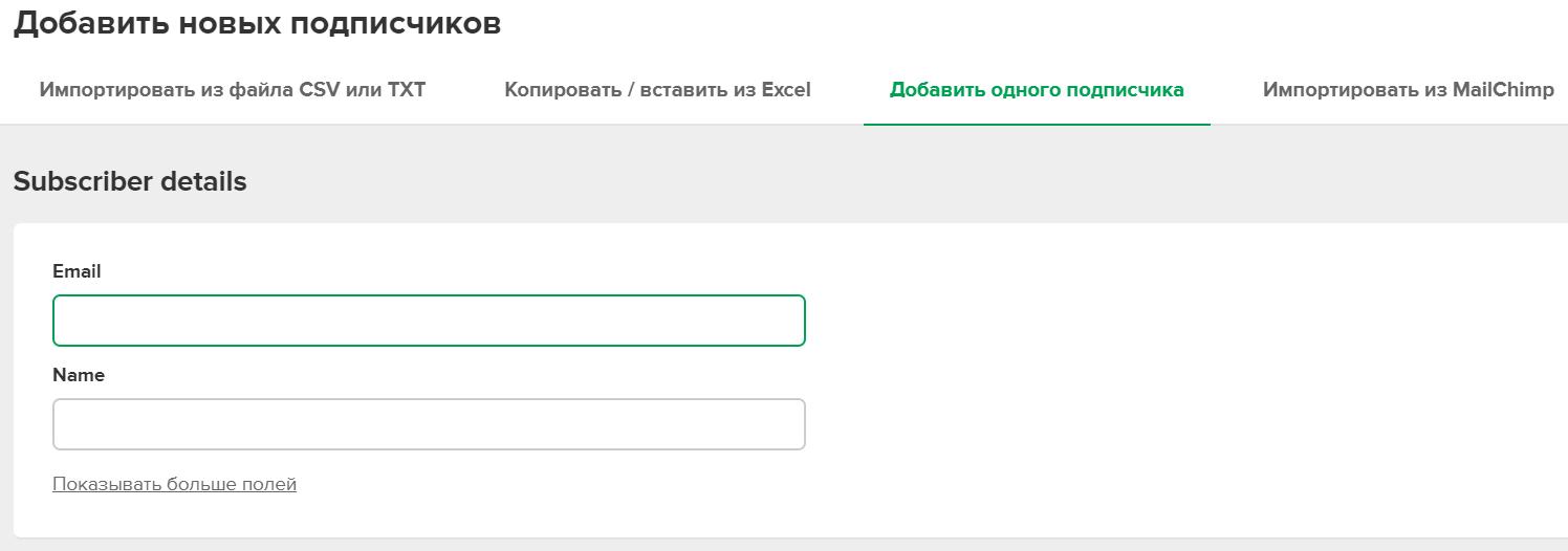 бесплатная email рассылка интерфейс мэйлерлайта