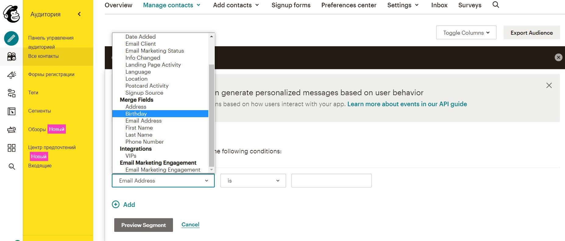 бесплатная email-рассылка в мэйлчимп 2