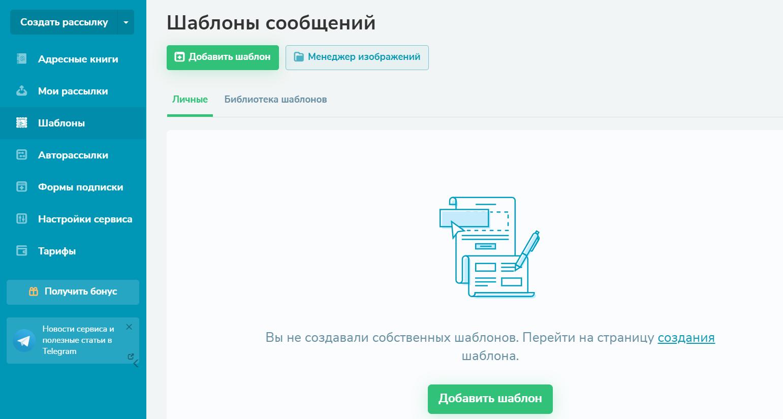 бесплатная email рассылка интерфейс в сендпульсе