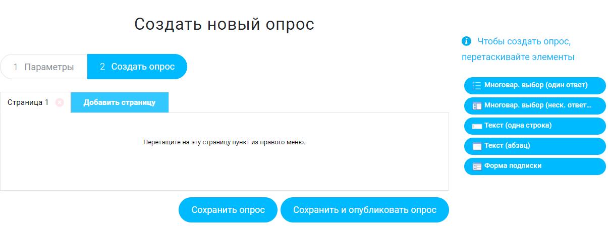 бесплатная email рассылка в гетреспонс создание опросов
