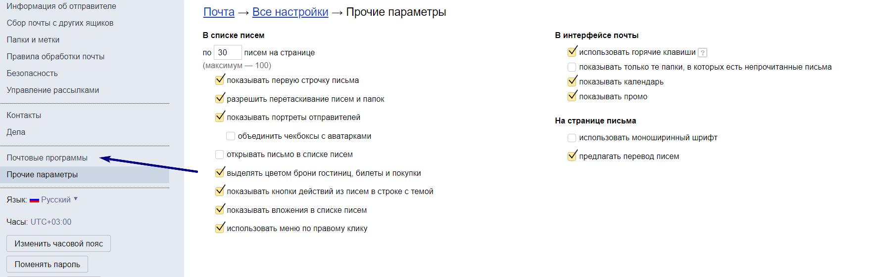 SMTP-сервер в Яндексе