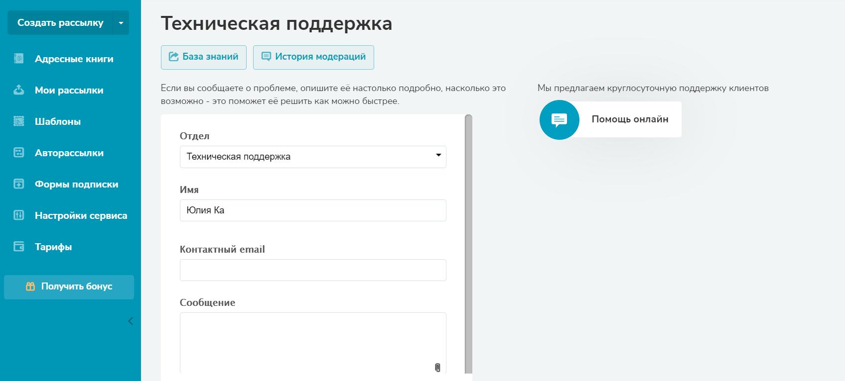 бесплатная email рассылка техподдержка в сендпульсе