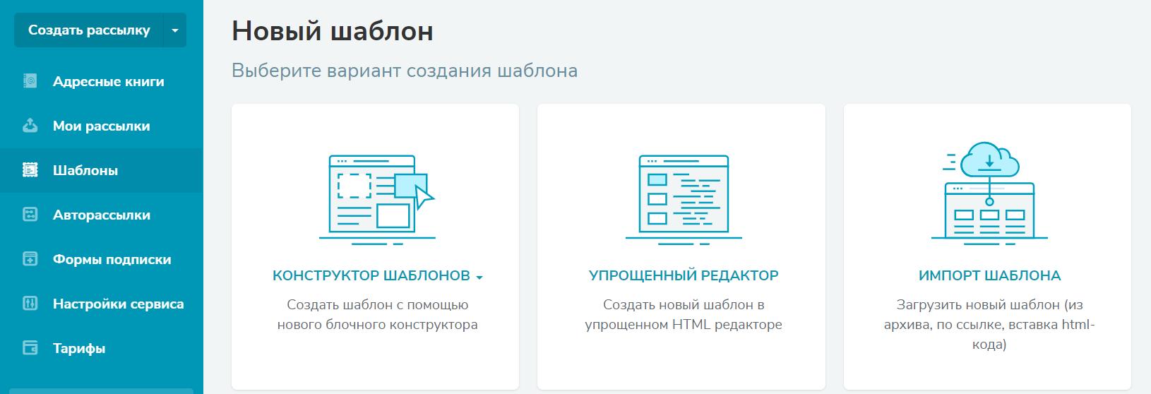 бесплатная email рассылка новый шаблон