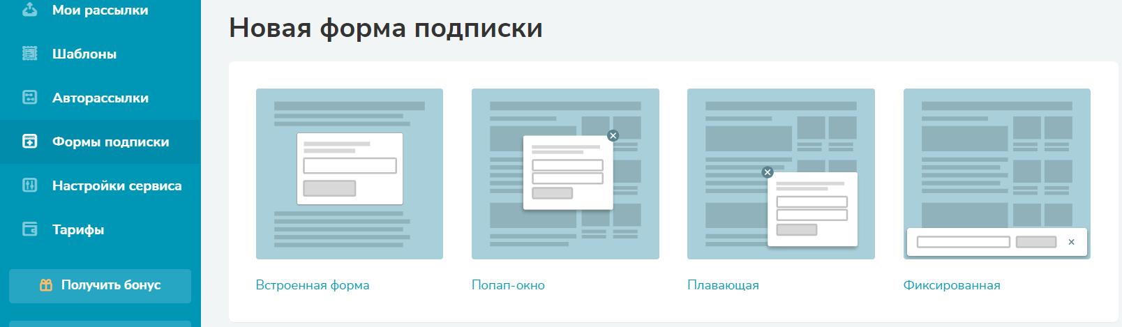 бесплатная email рассылка в сендпульсе новая форма подписки