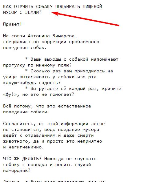 Пример заголовка в plain-text письме, в котором все буквы — прописные