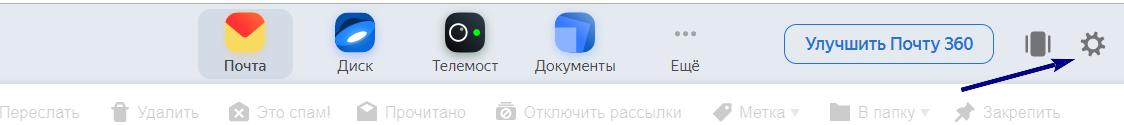 настраиваем SMTP-сервер