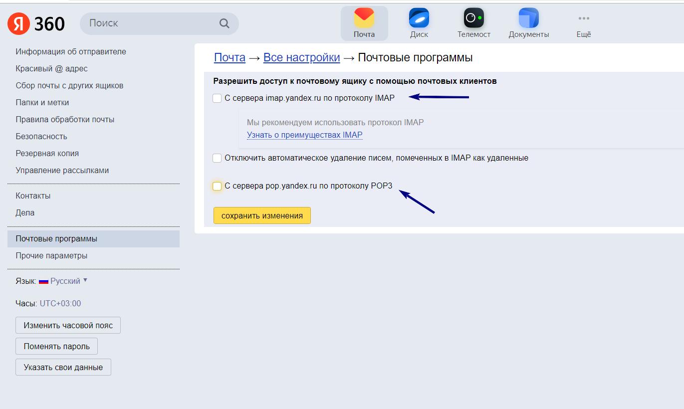 SMTP-сервер выбор протокола