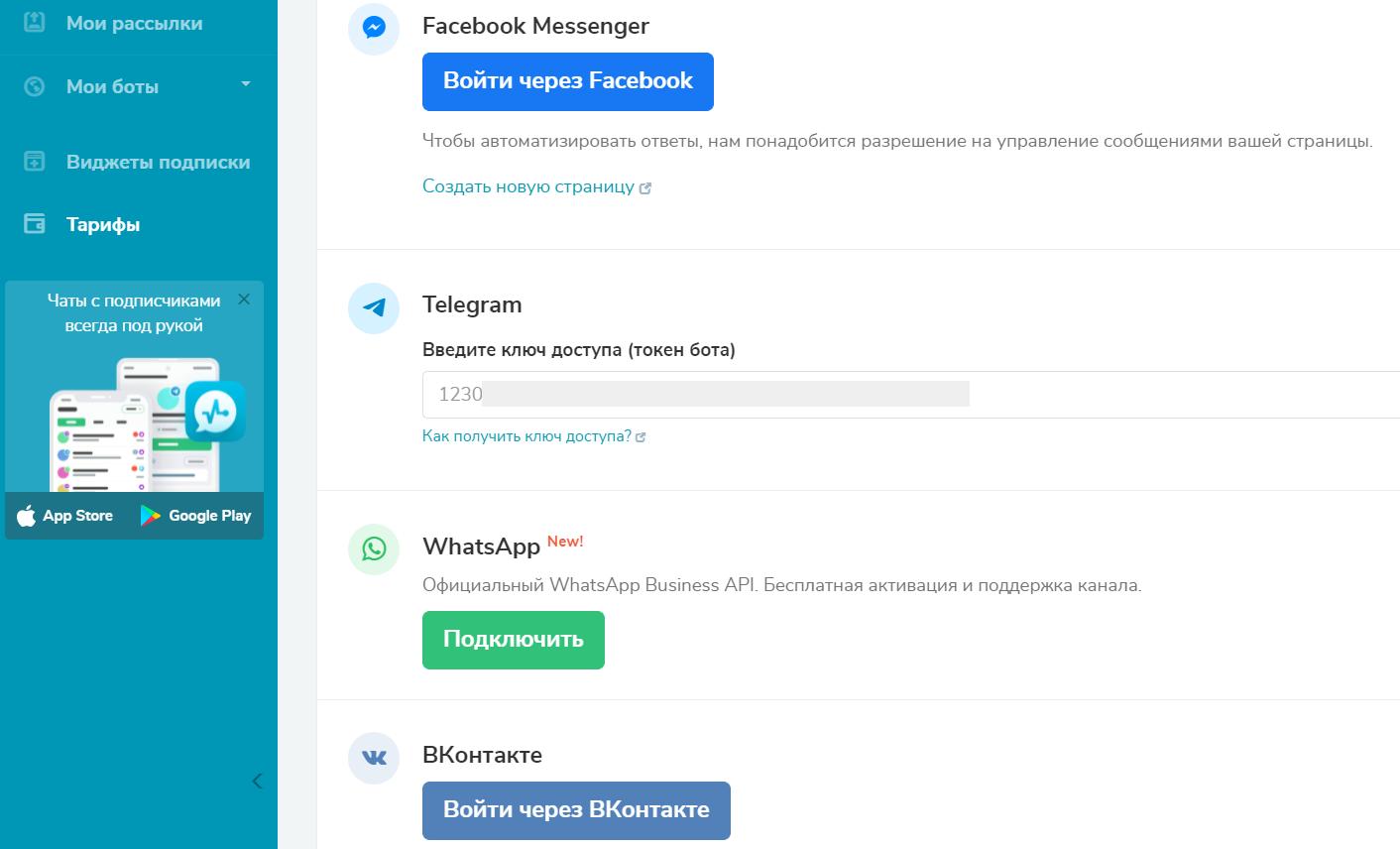 бесплатная email рассылка в сендпульсе чат-боты в мессенджере