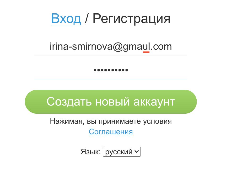 валидный email должен быть без ошибок в написании