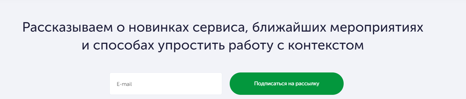 Single Opt-in пример