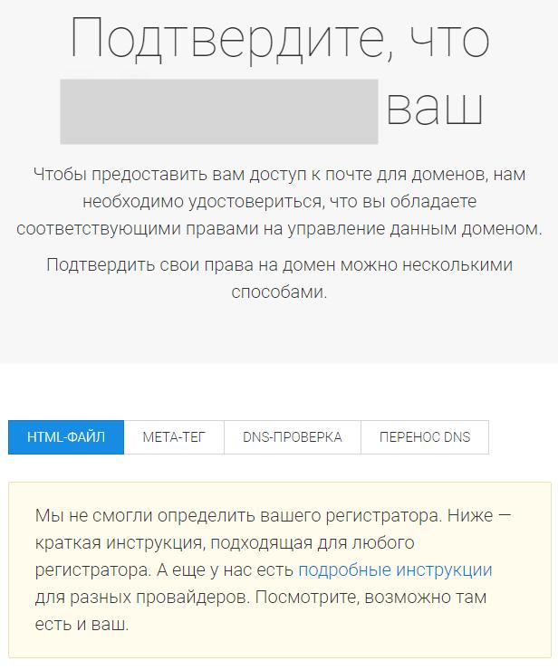 домен почты подтверждение