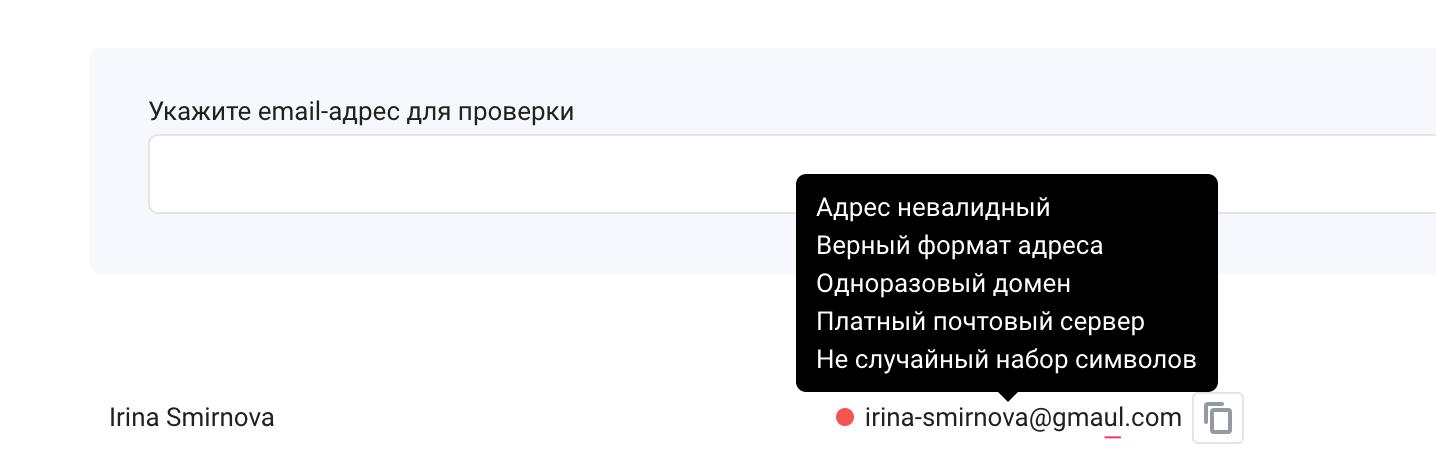 валидный email проверяется через сервис