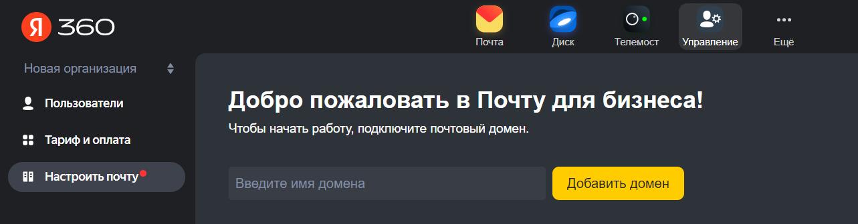 домен почты яндекс