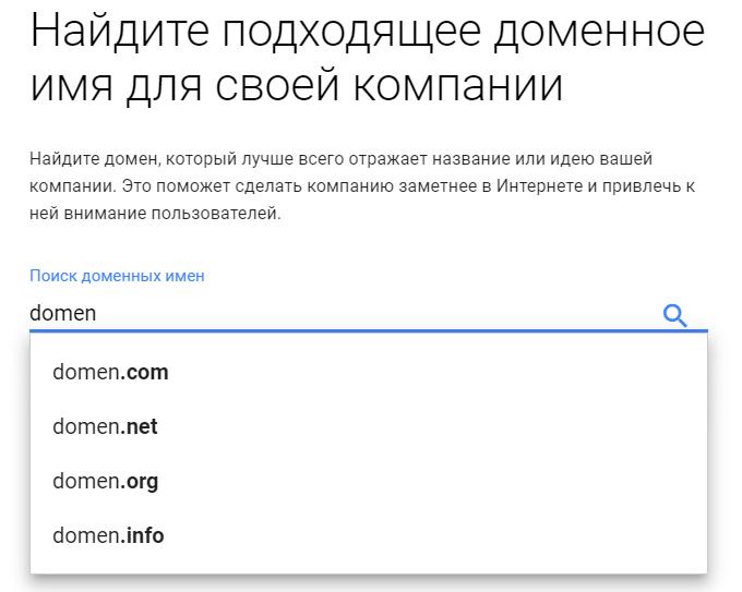 домен почты Google
