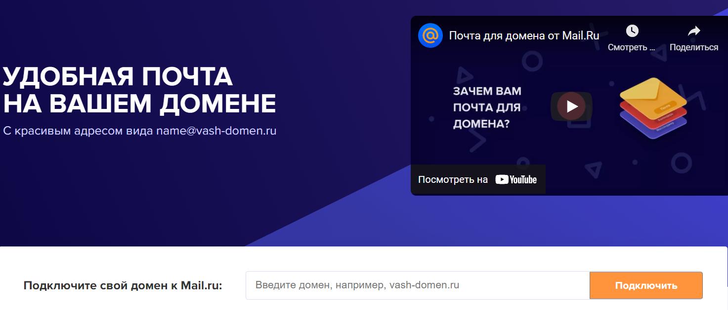 Окно создания собственного домена на мэйл ру
