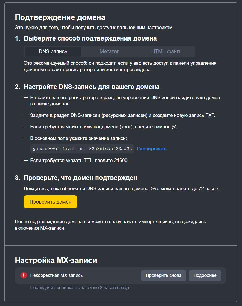 домен почты настройка на яндексе