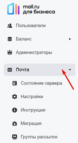 домен почты на мэйл.ру