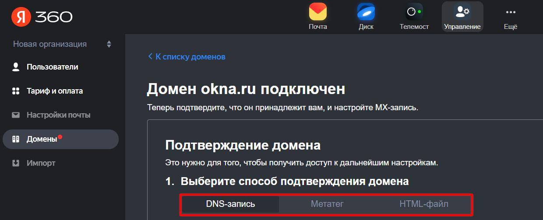 корпоративная почта в яндексе подтверждение домена