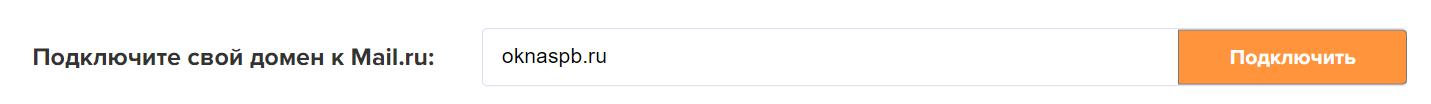 корпоративная почта на мэйл ру название домена