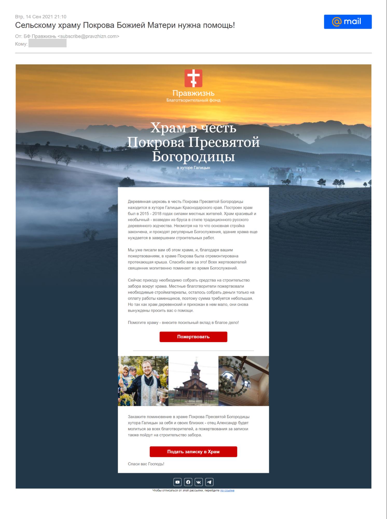 благотворительные email-рассылки православие