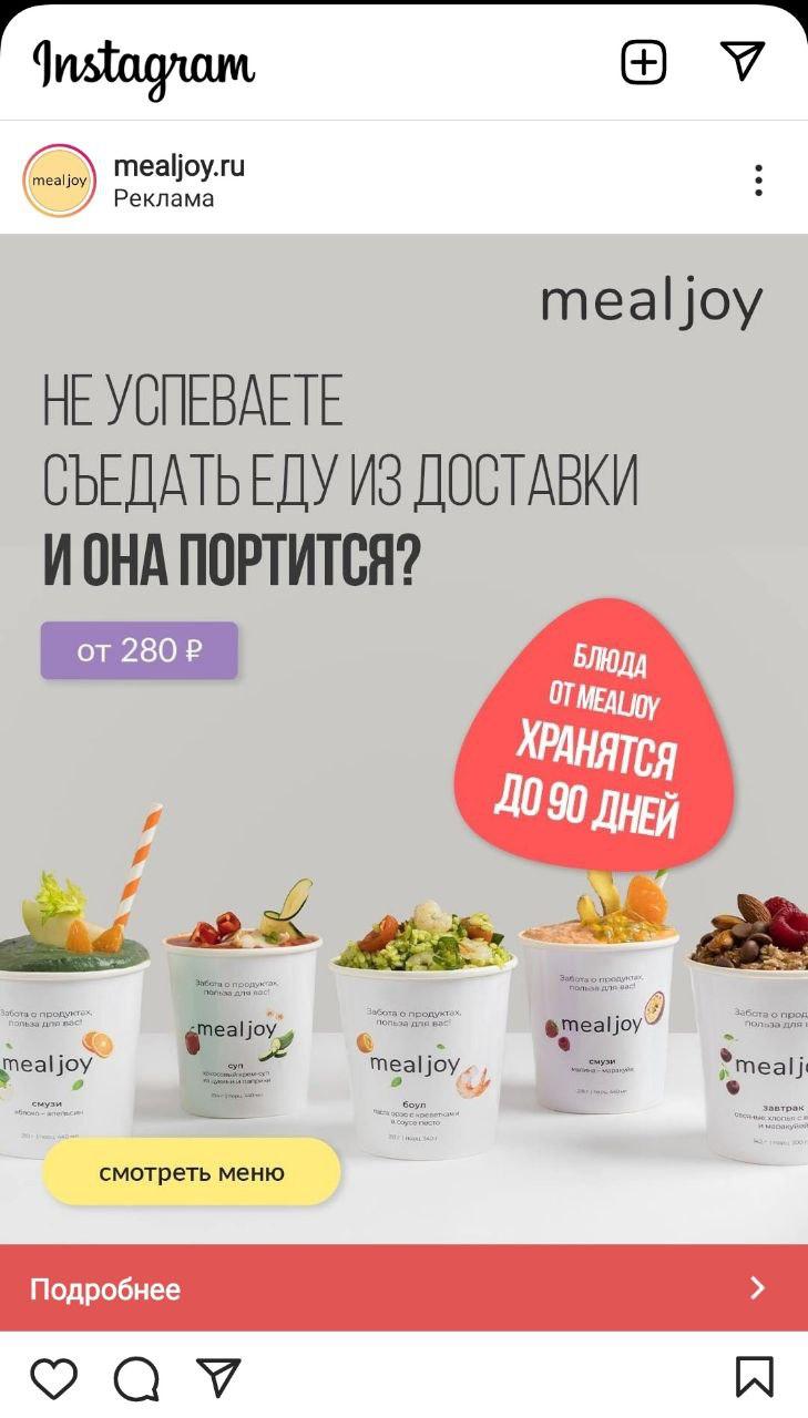 ассоциированные конверсии реклама в инстаграме