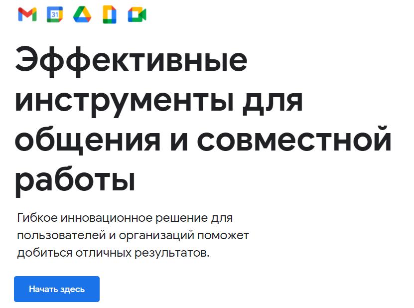 корпоративная почта в гугл