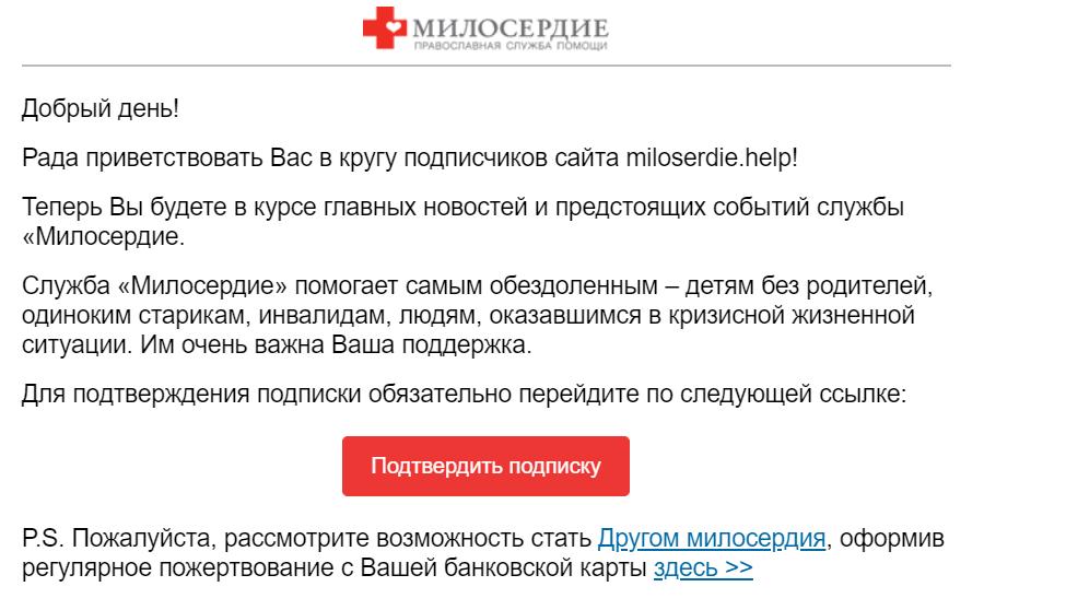 благотворительные email-рассылки фонд милосердие