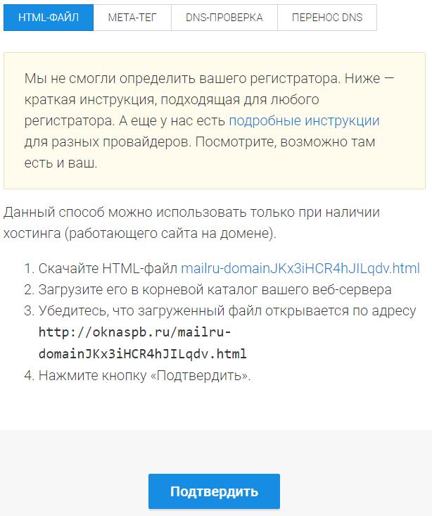 корпоративная почта на мэйл ру способы подтверждения домена