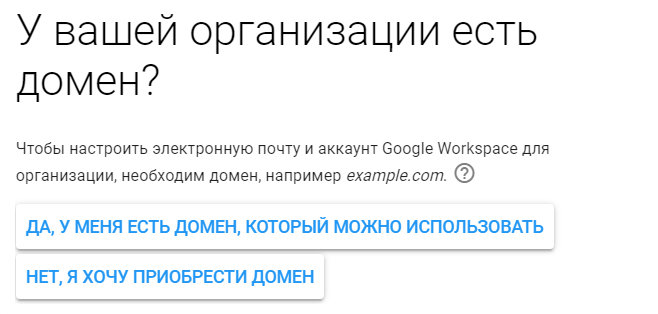 корпоративная почте в гугл подтверждение покупки домена
